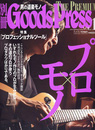 別冊GoodsPress THE PREMIUM